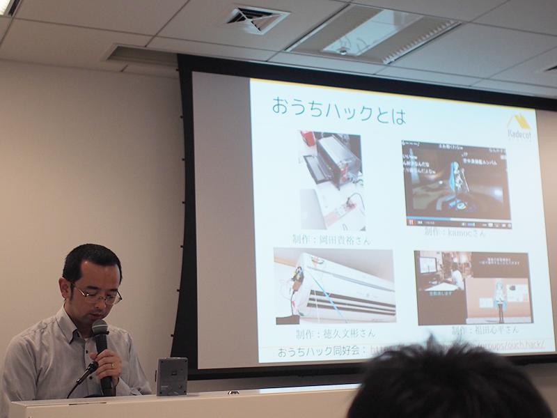 おうちハック系開発イベント紹介 大和田茂氏@Sony CSL