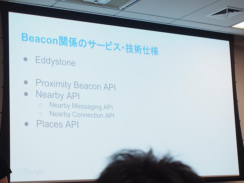 Eddystone + 関連API連携 Yamaguchi Yoshifumi氏 @ Google