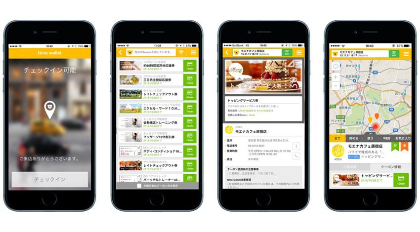 H2H、時間を貯める使うアプリ「time wallet」 ユーザーインターフェイスを刷新しアップデート