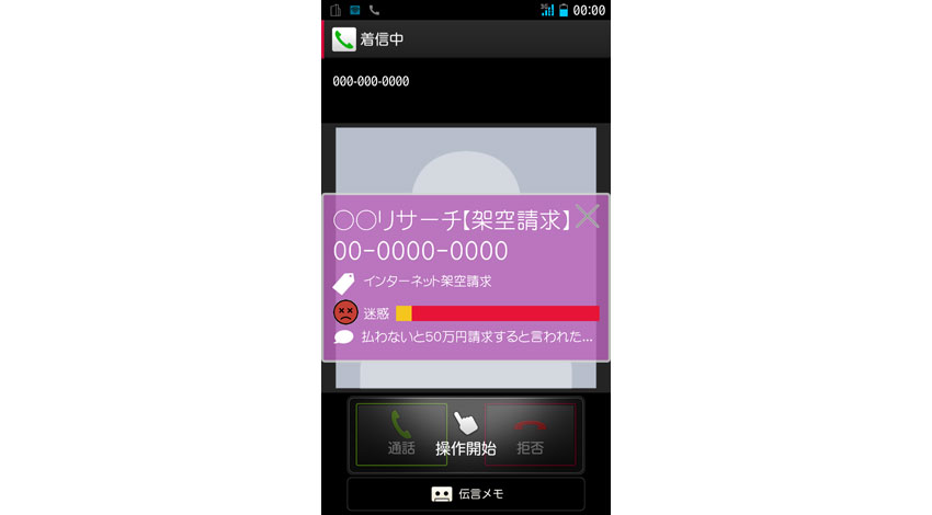 ライドアンドコネクト、人工知能搭載アプリで迷惑電話を自動ブロック。進化する詐欺手口に対抗し「自動着信拒否機能」開発。