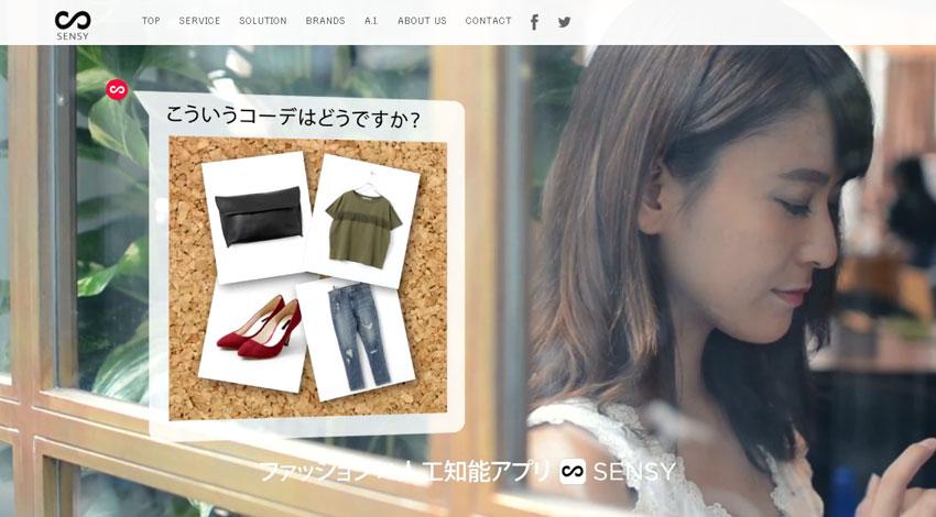 カラフル・ボード、ファッション人工知能アプリ「SENSY」のECサイト上の接客サービスを開始
