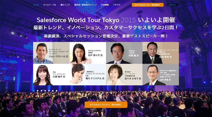 セールスフォース・ドットコム、クラウド・イベント「Salesforce World Tour Tokyo 2015」開催