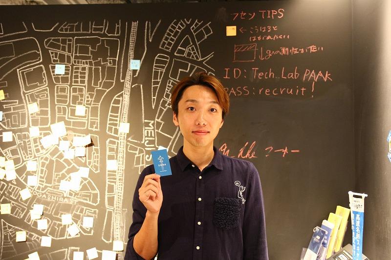 株式会社 空 共同創業者兼副社長 松村大貴さん
