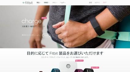 フィットビットのフィットネストラッカー「Fitbit Charge HR™」と「Fitbit Surge™」が自動的に運動を記録