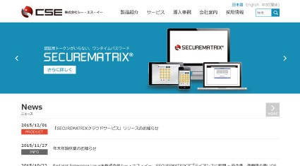CSE、Amazon Web Services上で稼働する「マトリクス認証ワンタイムパスワード製品」を提供開始