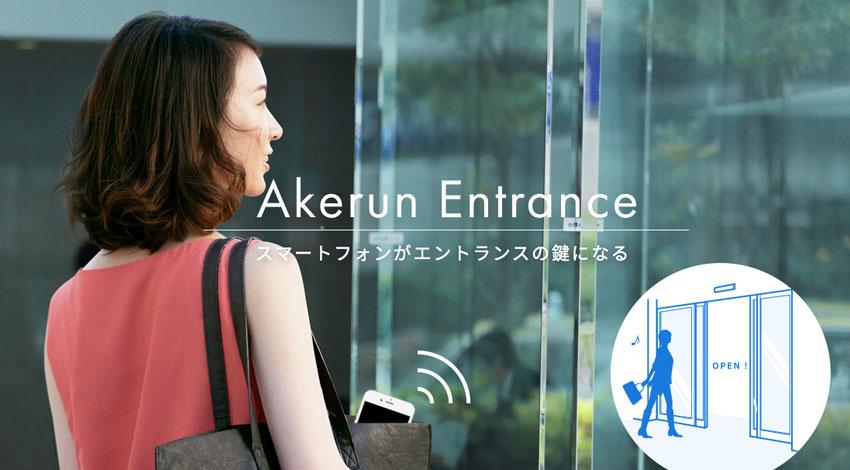 フォトシンス、スマートロック「Akerun」の自動ドア対応新製品「Akerun Entrance」を発表