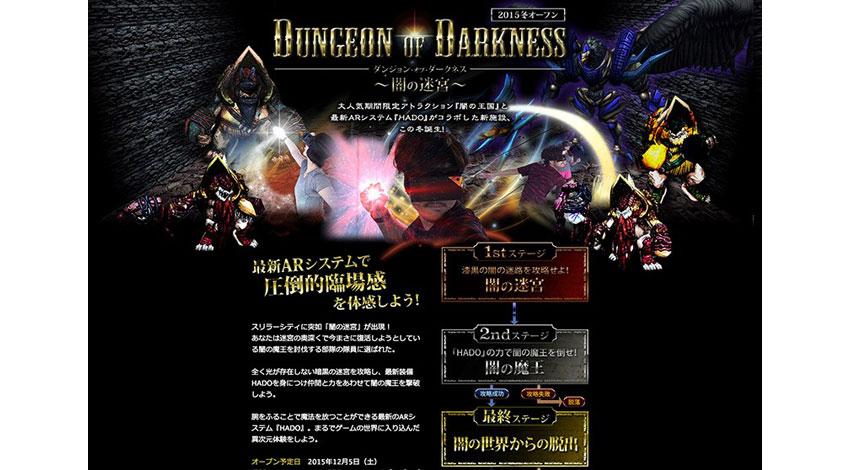 ハウステンボス、最先端ARシステム「HADO(ハドー)」を使用したアトラクション「DUNGEON OF DARKNESS 〜闇の迷宮〜」と「リアルモンスターバトル」の2施設がオープン