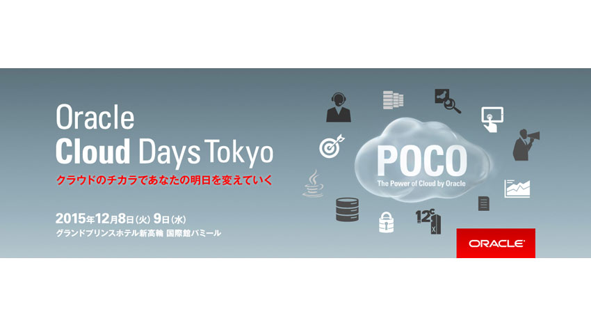 PSソリューションズ、オラクル「POCO (The Power Of Cloud by Oracle)」を実現する取り組みとして、「Oracle Cloud Days Tokyo」に登壇。