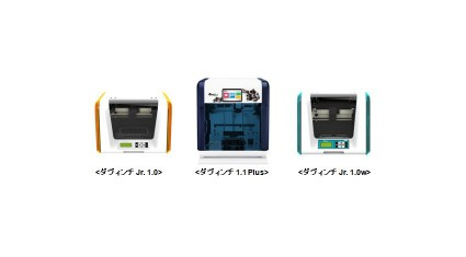 XYZプリンティングジャパン、「3Dプリンター×クリスマスものづくり体験イベント」開催