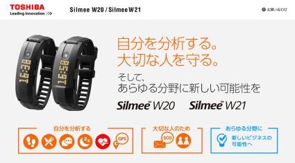 KiiのIoTプラットフォーム、東芝のリストバンド型生体センサ「Actiband ™」「Silmee ™ W シリーズ」対応アプリ「Silmeeヘルスケア」に採用
