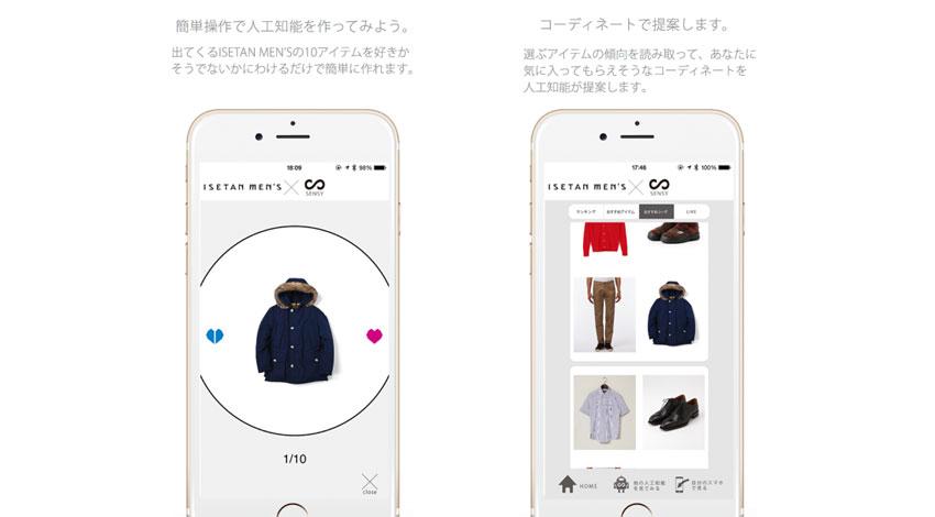 ファッションセンスを学習する人工知能「SENSY(センシー)」、三越伊勢丹グループと人工知能で店頭と顧客を繋ぐアプリ「SENSY×ISETAN MEN'S」期間限定リリース
