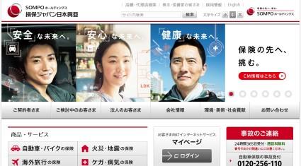 損害保険ジャパン日本興亜、企業向け安全運転支援サービス『スマイリングロード』の累計申込み台数が1万台を突破