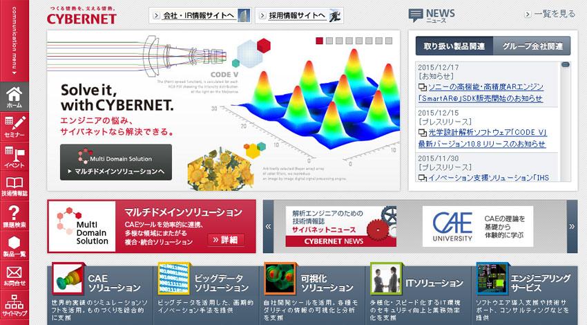 サイバネット、ソニーの高機能・高精度ARエンジン「SmartAR®」SDK販売開始