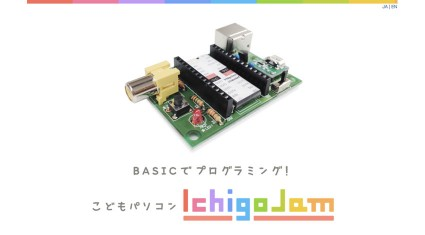 jig.jp、こどもパソコン『IchigoJam』ver1.1リリース