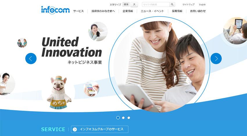 インフォコム、IoT領域における事業創出を加速