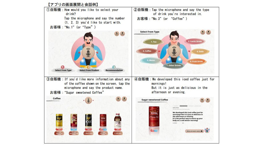 アサヒグループHDとアサヒ飲料と野村総研、「対話型自動販売機」の実証実験を開始