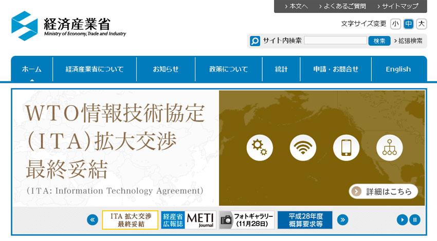 経済産業省、「ロボットテストフィールド・国際産学官共同利用施設(ロボット)活用検討委員会」を設置