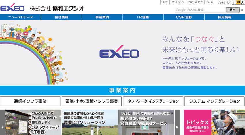 協和エクシオ、日本マイクロソフトと連携し、クラウド総合エンジニアリングの取り組みを強化