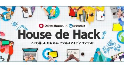 NTT西日本と大和ハウス工業、「House de Hack! - IoTで暮らしを変える、ビジネスアイデアコンテスト -」共催