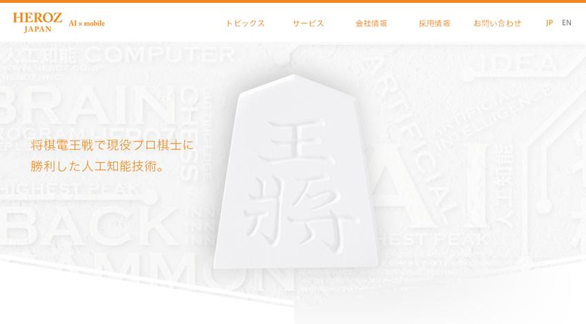 将棋AI技術のHEROZ、1億円の資金調達を実施