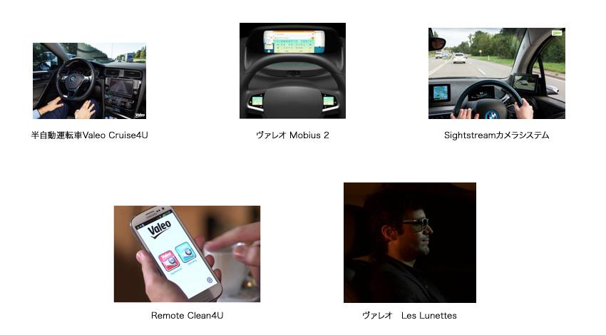 ヴァレオ、スマートで直観的なドライビングの分野での最新技術を披露