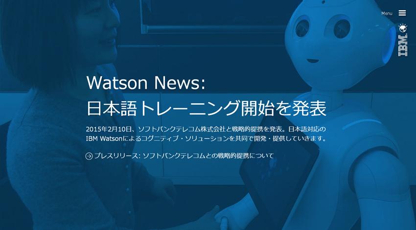 IBM、IBM Watsonを開発。ソフトバンク ロボティクスのPepperを強化。
