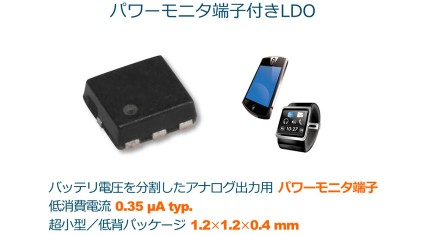エスアイアイ・セミコンダクタ、ウェアラブル機器向けパワーモニタ端子付きLDOレギュレータのサンプル出荷を開始