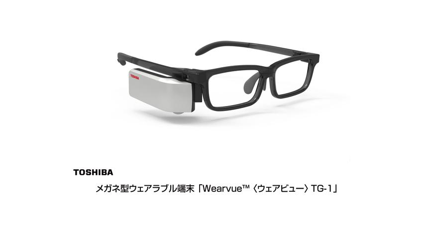 東芝、ハンズフリー作業が可能なメガネ型ウェアラブル端末「Wearvue(ウェアビュー)」を発売