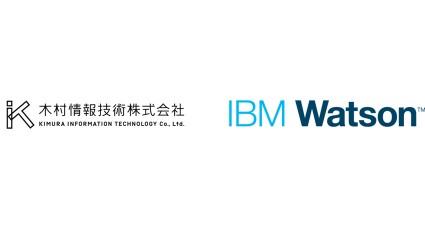 木村情報技術、ソフトバンク株式会社とIBM Watsonエコシステムパートナー契約を締結。製薬企業などの製品情報センターシステムの開発に着手。