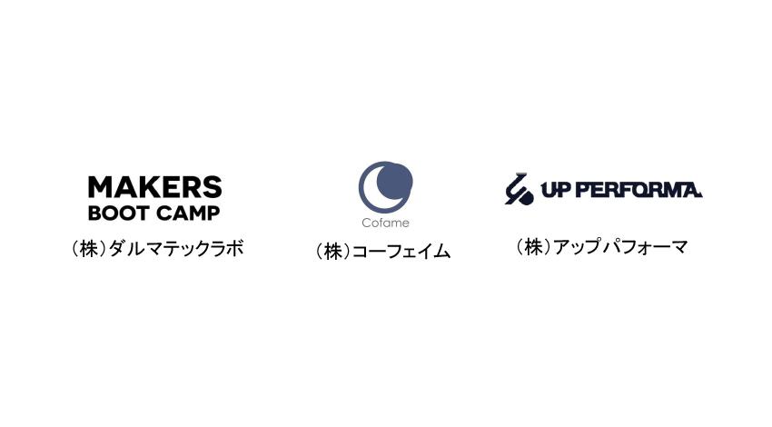 「梅田スタートアップファンド」、IoT関連3社に投資を実行