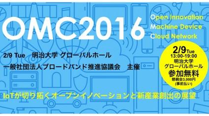 IoTカンファレンス「OMC2016」開催