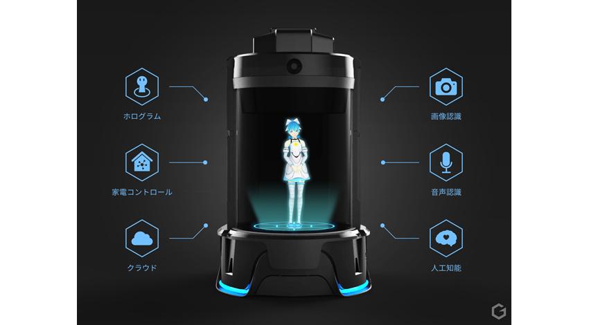 ウィンクル、好きなキャラクターと一緒に暮らせるホログラムコミュニケーションロボット「Gatebox」発表