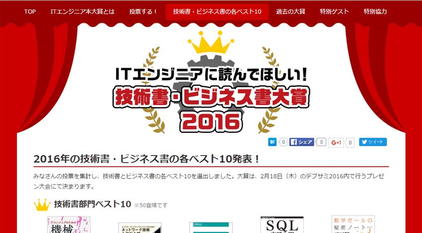 翔泳社、「ITエンジニア本大賞 2016」機械学習理論入門など技術書・ビジネス書の各ベスト10を発表
