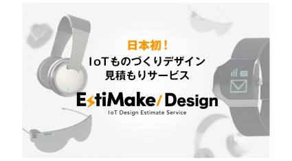 CAMI&Co.、IoTものづくりデザインに特化した見積もりサイト「EstiMake/Design」をリリース。