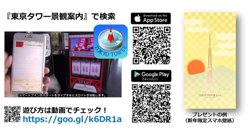 東京タワー、ビーコンを活用しスマホとデジタルサイネージを連動させた情報提供を開始