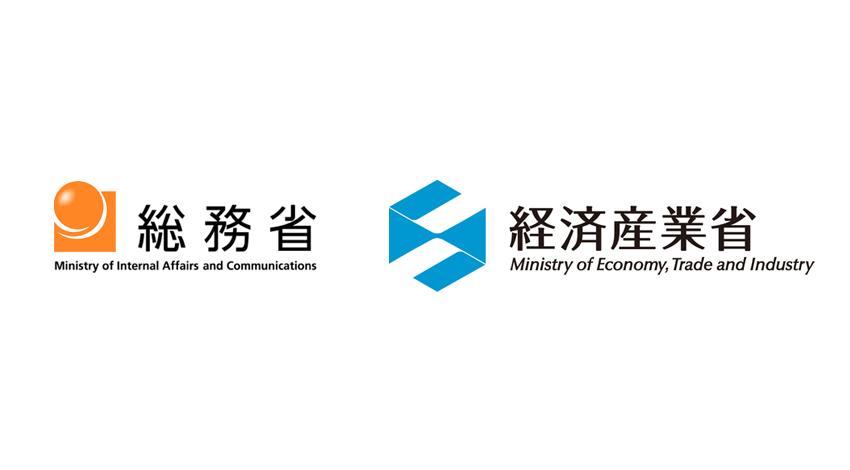 総務省と経済産業省、「IoT推進コンソーシアム IoTセキュリティワーキンググループ」を共同開催