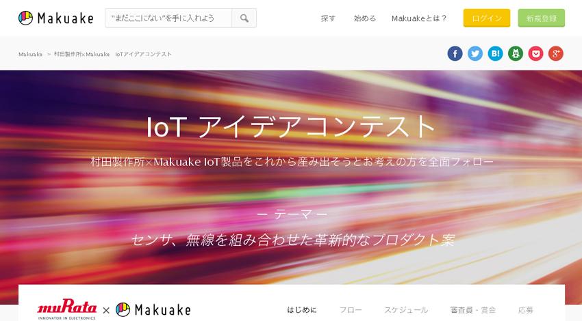 Makuake、村田製作所と「IoTアイデアコンテスト」の公募を開始