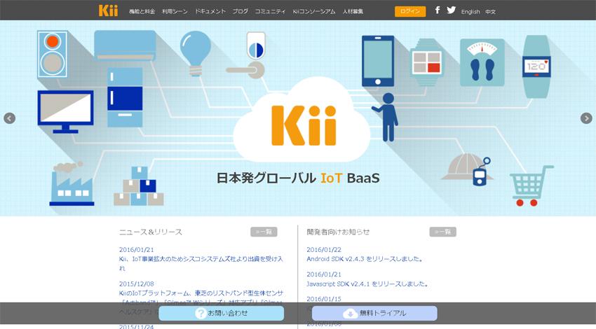 Kii、IoT事業拡大のためシスコシステムズより出資を受け入れ
