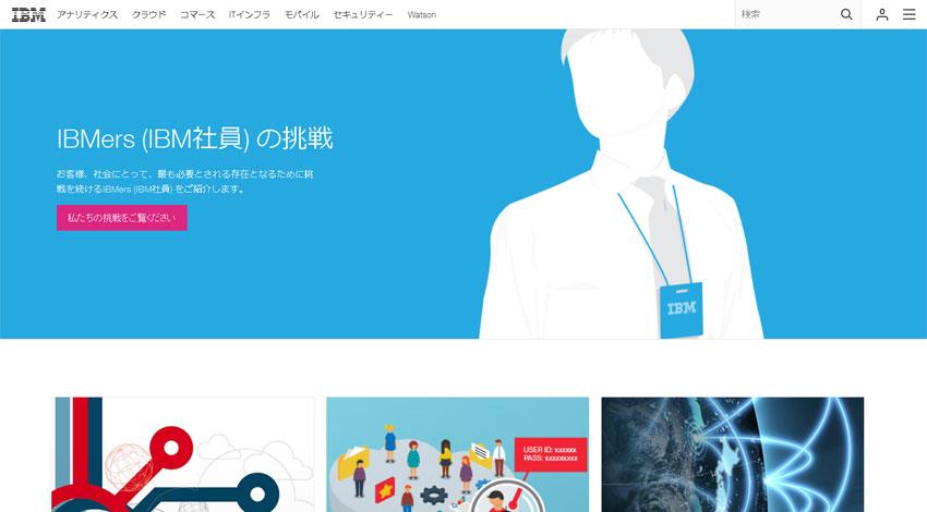 最新IBMスタディ発表。世界のCEOは、テクノロジーによる業界の再定義とビジネスのデジタル化に強い関心を示している。