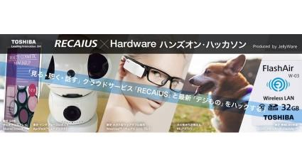 JellyWare、東芝 インダストリアルICTソリューションと「RECAIUSxハードウェア」ハンズオン・ハッカソン共同開催