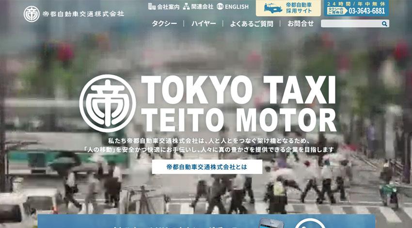 帝都タクシー×むすぶのBeaconによる「スマホアプリ連携サービス」の実地検証を開始