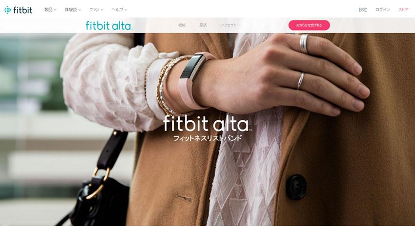 フィットビット、新製品のファッショナブルなフィットネスリストバンド『Fitbit Alta™(フィットビット・アルタ)』を発表