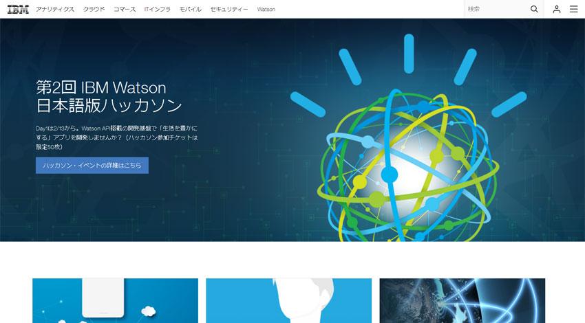 IBM、The Weather Companyの製品およびテクノロジー事業の買収を完了
