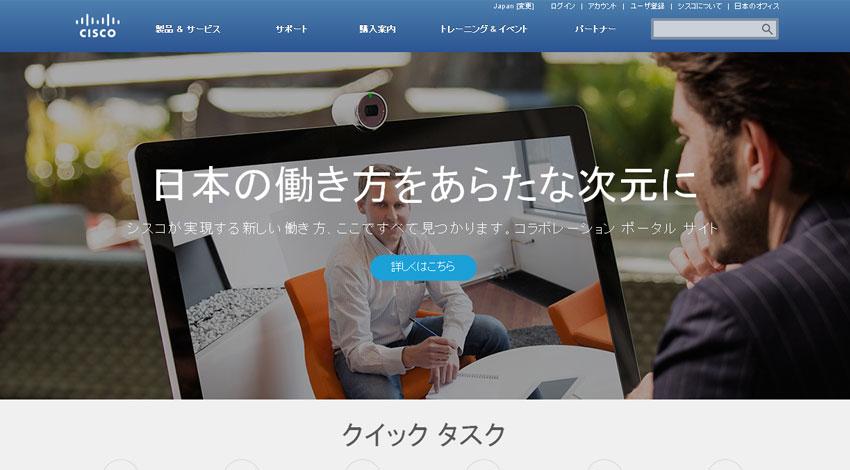 シスコ、IoTサービスプラットフォームのJasper Technologies買収の意向を発表