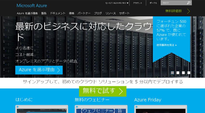 Microsoft、Azure IoT Hubの一般提供開始に伴い値上げを発表