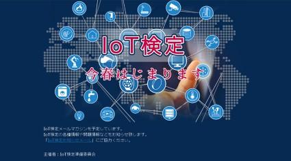 IoT検定準備委員会の発足、IoT検定制度スタートへ