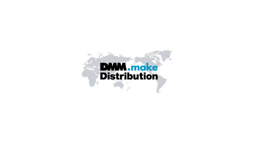 DMM.com、日本と世界での流通・販売を支援する「DMM.make Distribution」部門立ち上げ。デジタル汎用品「DMM.make BASIC」シリーズの販売を開始。