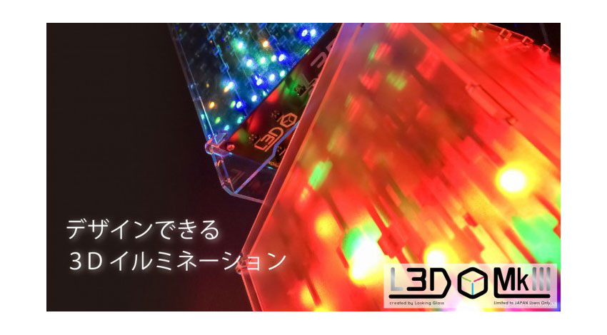 三次元IoTイルミネーション『L3Dキューブ』、クラウドファンディングMAKUAKEにて先行販売