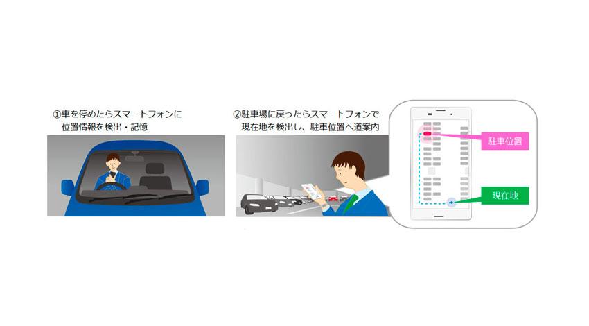 三菱電機、無線LANと音波による屋内位置検出システムを開発