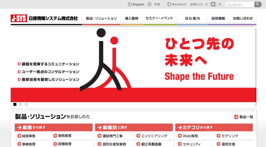日揮、日揮情報システムを富士通に譲渡